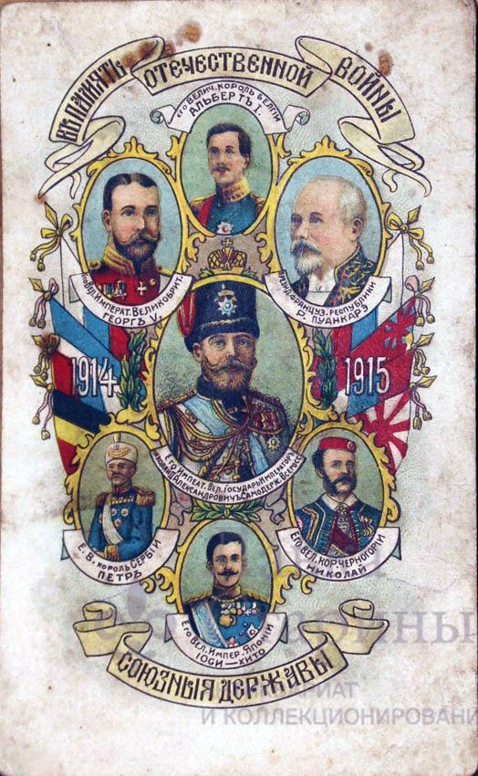 В память Отечественной войны 1914-1915 Союзные державы