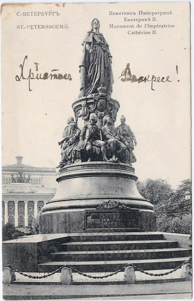 Открытка Памятник Императрицы Екатерины 2