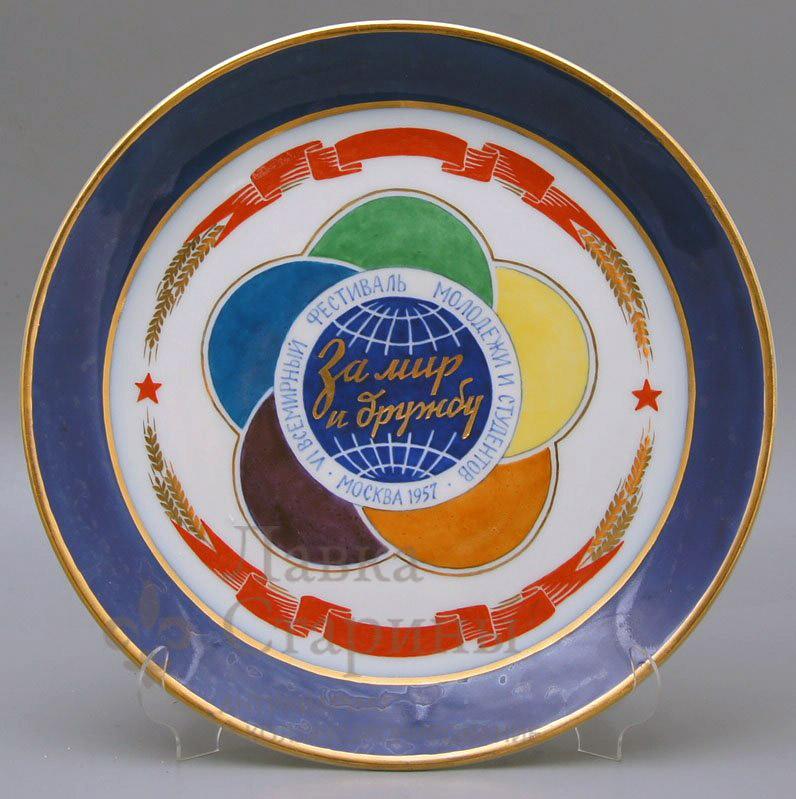 Тарелка «За мир и дружбу»