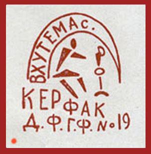 Марка, клеймо, штамп на фарфоре «ДФЗ Вербилки» 1920 по 1930 год