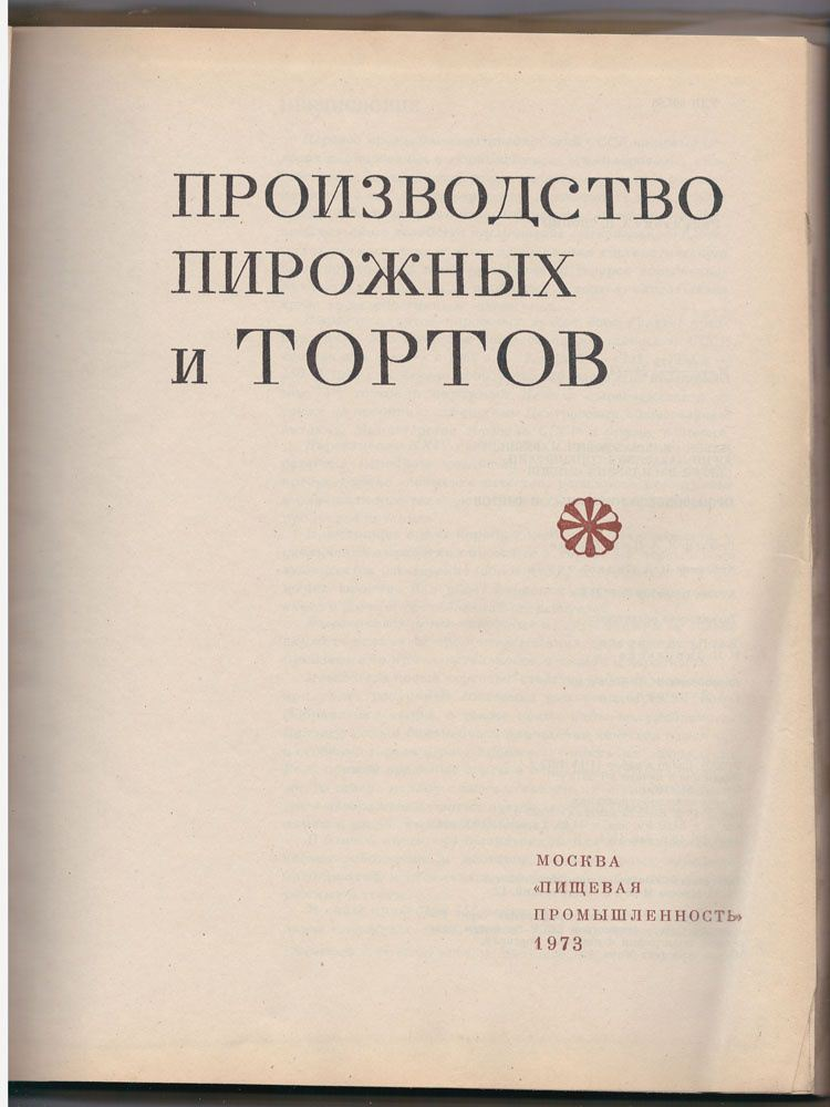 КНИГА ПРОИЗВОДСТВО ПИРОЖНЫХ И ТОРТОВ 1975 ГОД СКАЧАТЬ БЕСПЛАТНО