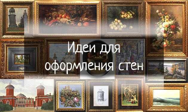 Живопись, графика, вышивка, литографии и гравюры для украшения стен дома или рабочего кабинета
