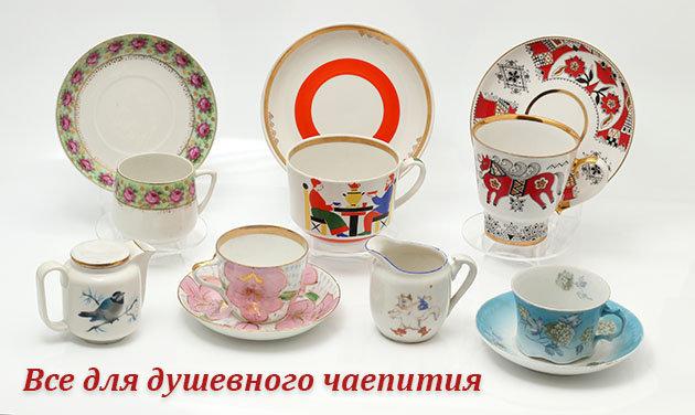 Чайные пары, чашки, подстаканники — все для душевного чаепития