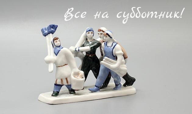 Агитационная фарфоровая статуэтка «Субботник», Вербилки, скульптор Попова К. В.
