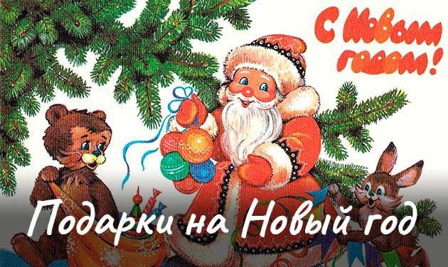 Идеи для новогодних подарков, советские ёлочные игрушки, новогодние открытки