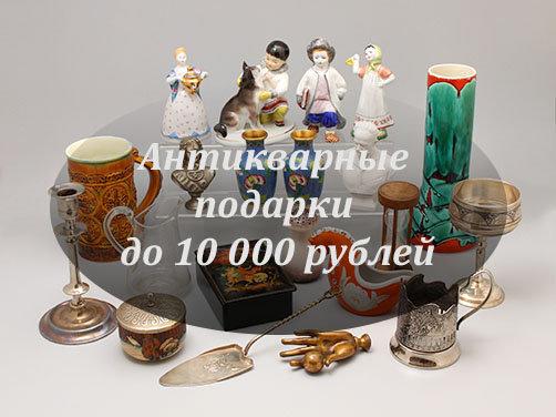 Антикварные подарки по доступным ценам
