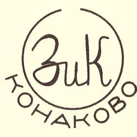 Конаковский фаянсовый завод (Завод им. Калинина)
