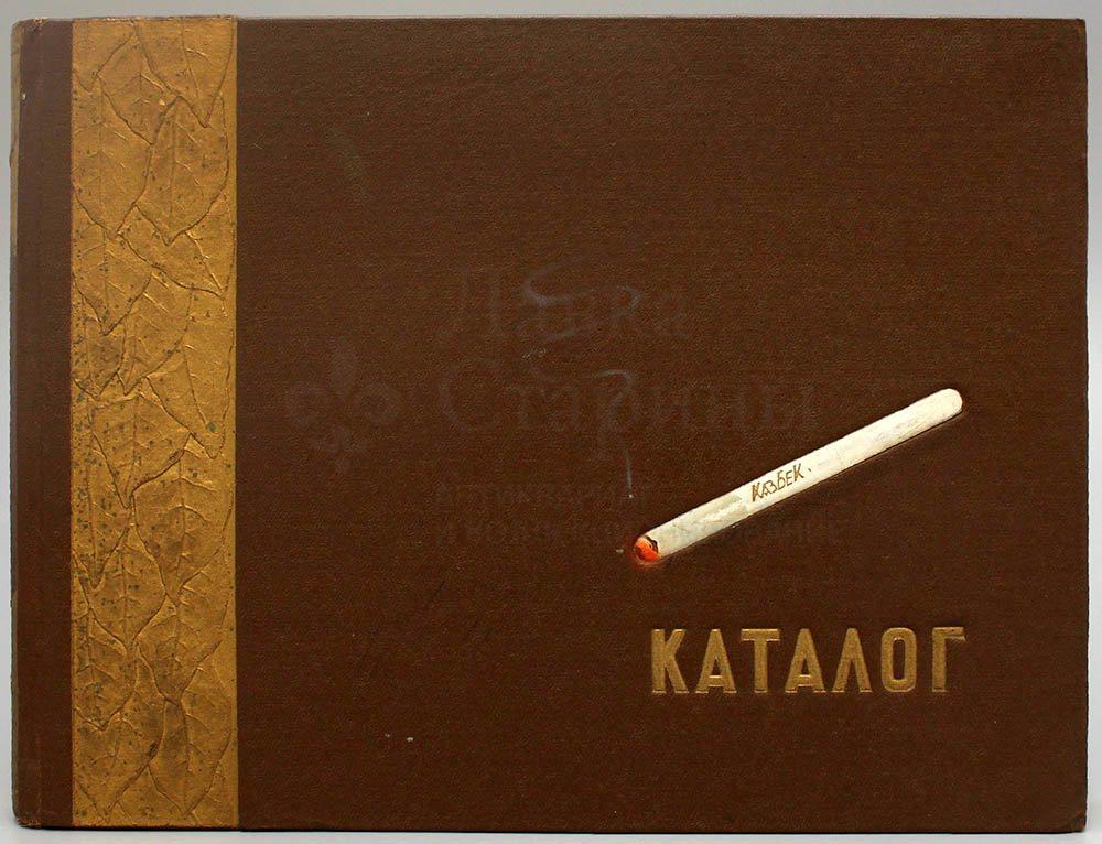 каталог табачных изделий 1957 купить
