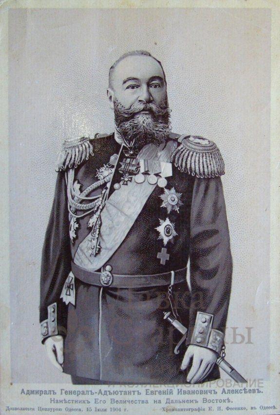 Английском, открытка адмирал