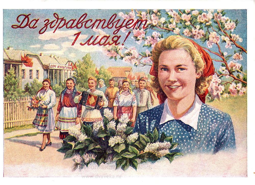 картинки советские первомайские сломить волю