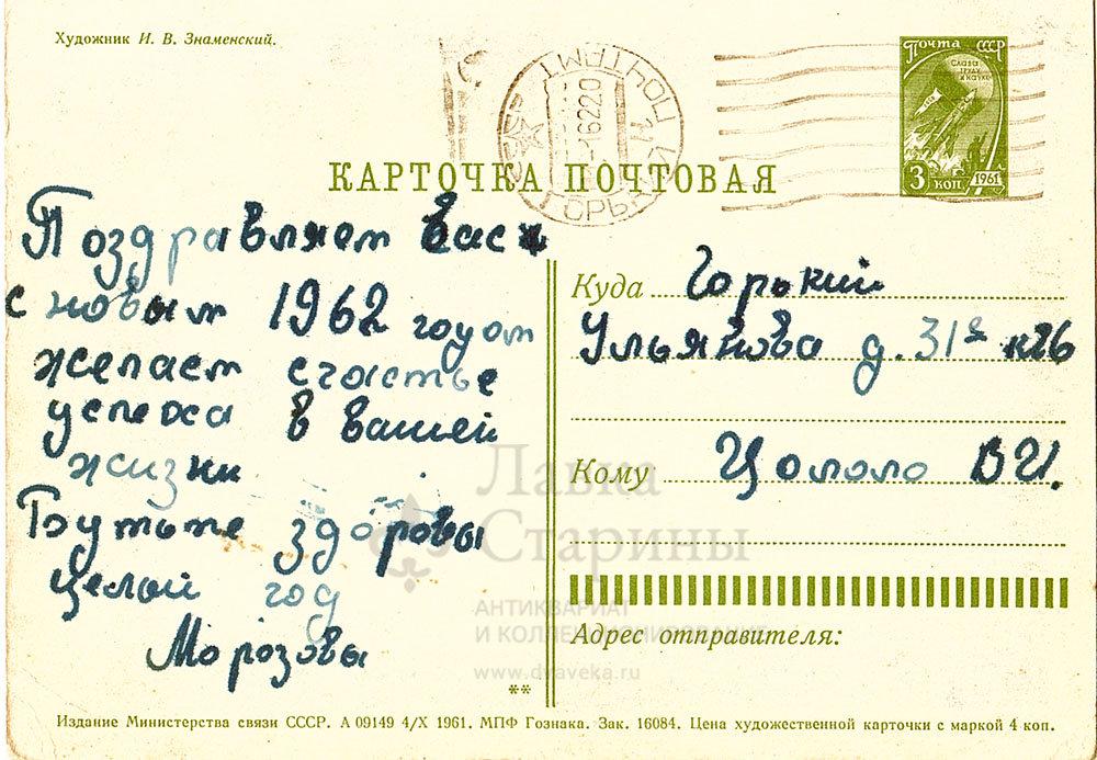 Подписи для почтовых открыток